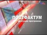 Лисаковск, Итоговая программа «Постфактум» от 10 августа 2015г.