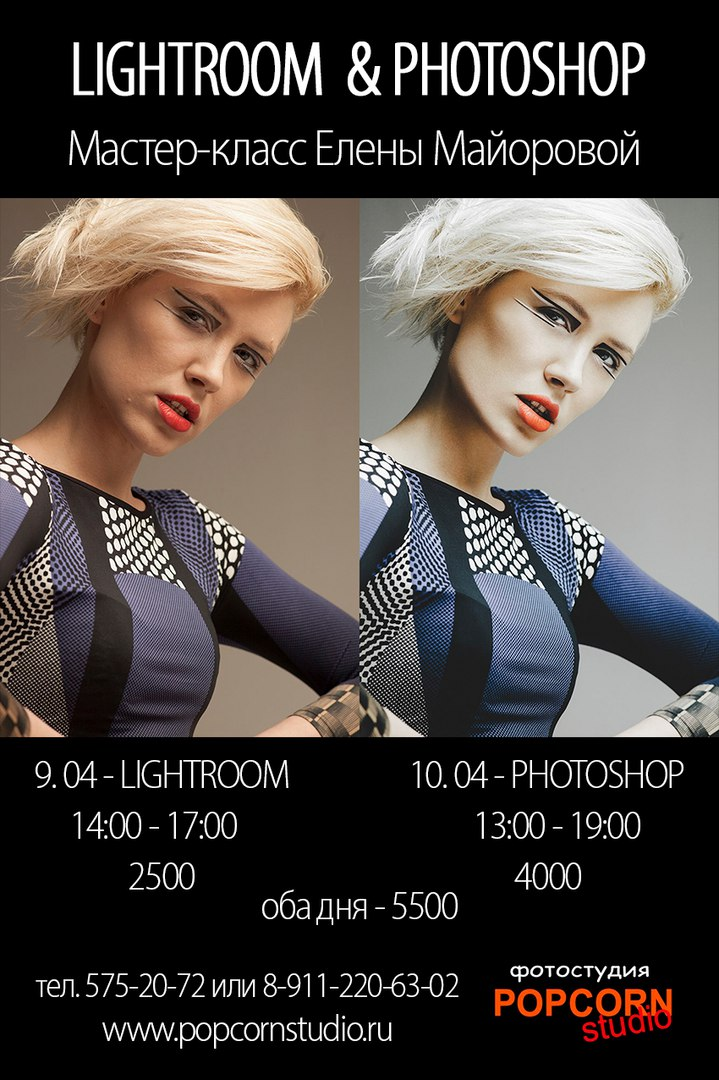 LIGHTROOM & PHOTOSHOP МК Елены Майоровой