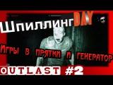 ШпиллингDAY - Outlast #2 (Игры в прятки и генератор)