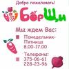 БорЩи Алматы/Комплексные/Обеды/Доставка