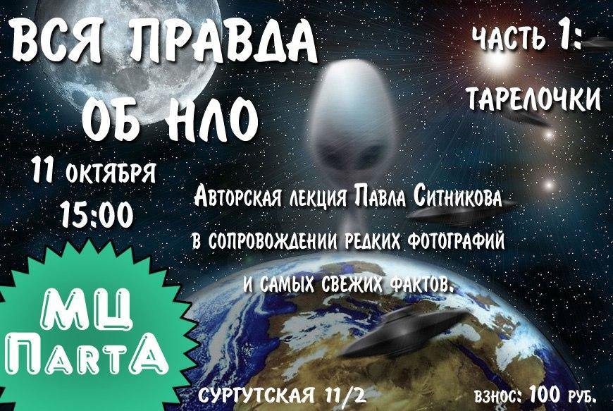 Куда сходить в Тюмени в выходные: 9 - 11 октября 21