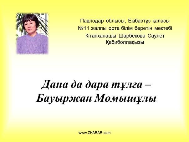 Қазақша презентация (слайд): Дана да дара тұлға – Бауыржан Момышұлы