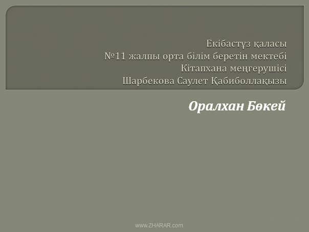 Қазақша презентация (слайд): Қазақ әдебиеті | Оралхан Бөкей