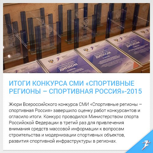 Спортивные регионы спортивная россия 2015