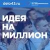 Ты — предприниматель Кировская область