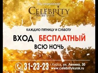 Celebrity | FREE enter