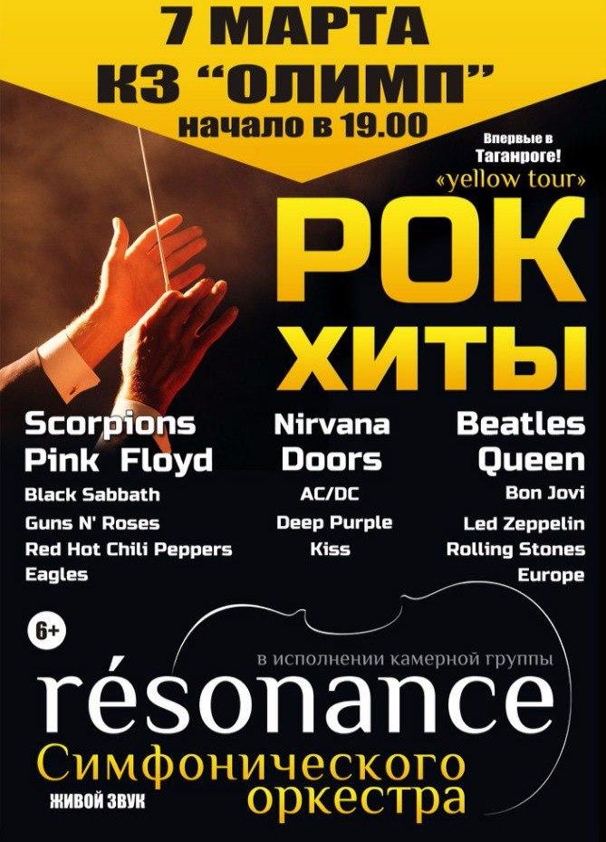 В Таганроге состоится концерт камерной группы симфонического оркестра Resonance