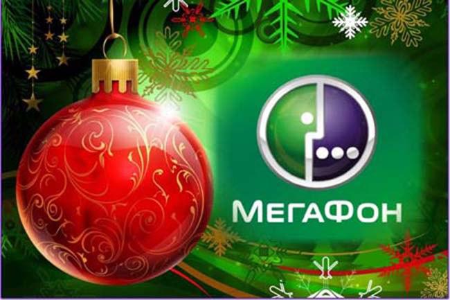 Сети «МегаФона» в Ростовской области готовы к новогодним нагрузкам