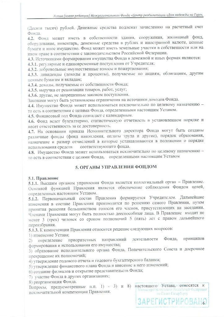 """Устав """"Дома надежды на Горе"""" стр. 6"""