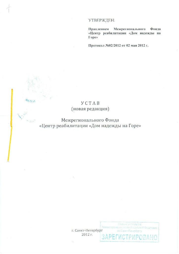 """Устав """"Дома надежды на Горе"""" стр.1"""
