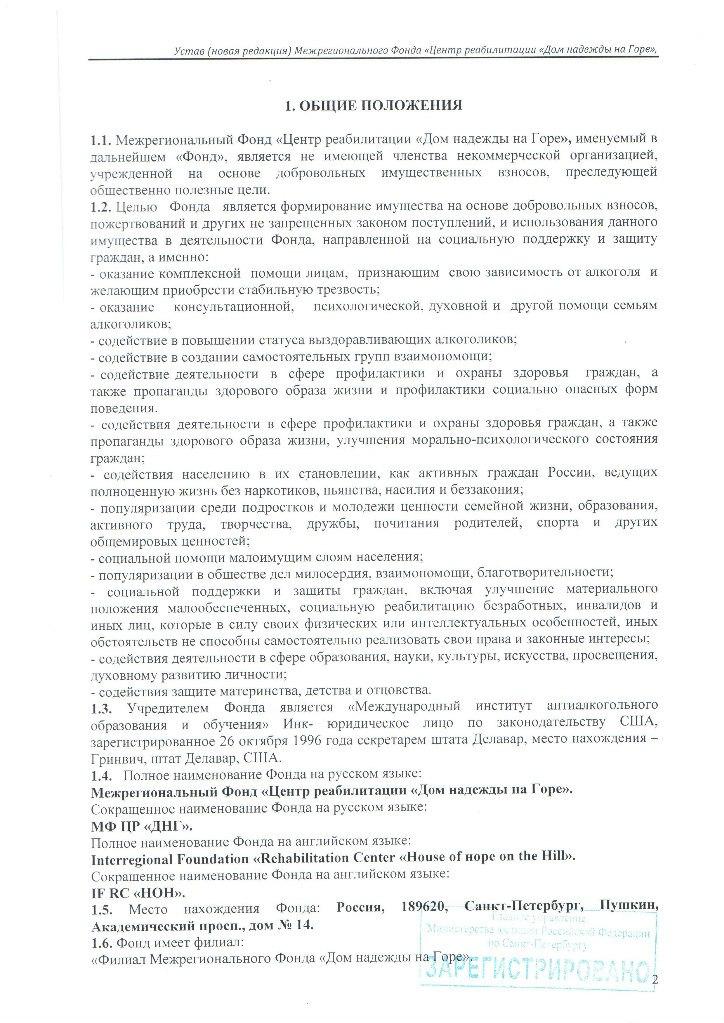 """Устав """"Дома надежды на Горе"""" стр.2"""
