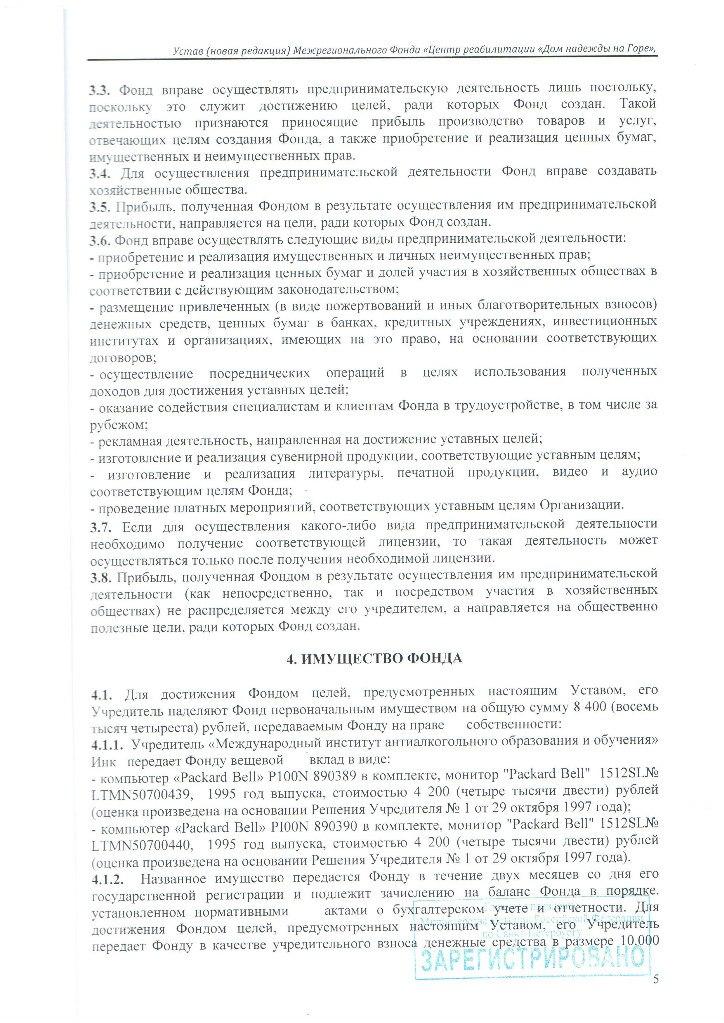 """Устав """"Дома надежды на Горе"""" стр. 5"""