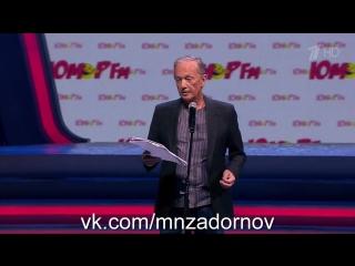 Михаил Задорнов на концерте