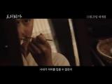류승룡 배수지, 영화 도리화가(桃李花歌) 티저 영상 Film Dorihwaga teaser