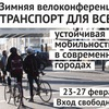 "Конференция ""Транспорт для всех"""