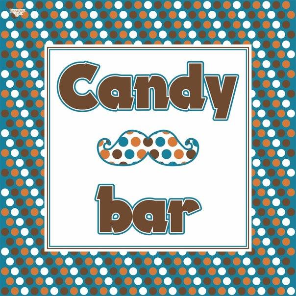 Кэнди бар на детский праздник шаблоны