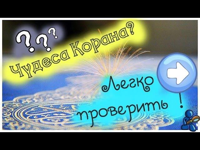 Чудеса Корана - Легко проверить - Математические феномены 1/2