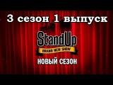 Стендап 2015 Stand Up на ТНТ 3 сезон 1 выпуск 13.09.2015 HD/720p
