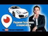 Родион Газманов в перископе - НОВАЯ МАШИНА ДЛЯ ТЕСТА И СКРЫТЫЙ ПРОЕКТ ПРО СЕМЬЮ