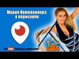 Мария Кожевникова в перископе - НОВЫЙ ФИЛЬМ ПРО СПОРТ! 10.02.2016
