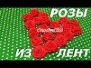 Розы из атласных лент Просто и быстро Без иголки с ниткой ٠ ●CreativeClub● ٠