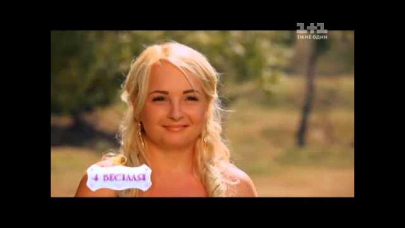 Чотири весілля Бердянськ – Вінниччина – Франківщина-Одесса