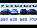 BMW M5 Sound Battle E34 vs E39 vs E60 vs F10 REVS Revving V8 V10 Exhaust