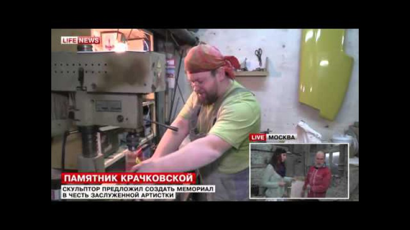 Скульптор предложил создать памятник Крачковской в образе Грицацуевой