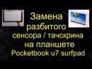 Замена разбитого сенсора / тачскрина на планшете Pocketbook U7 Surfpad / Ремонт планшета