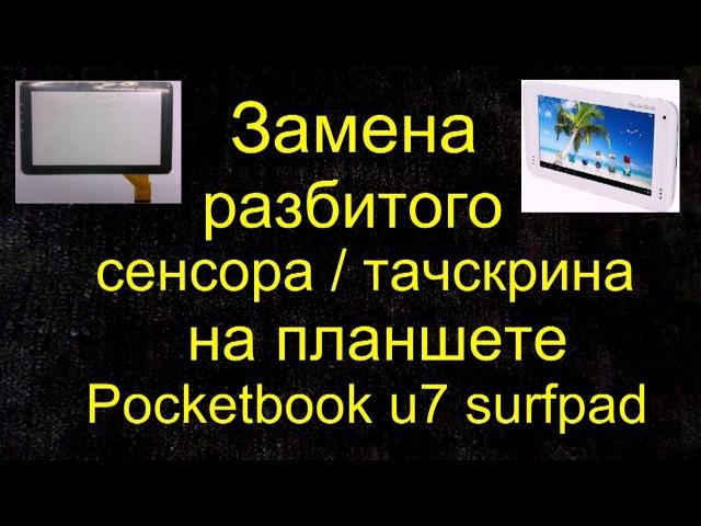 Замена разбитого сенсора / тачскрина на планшете Pocketbook U7 Surfpad / Ремонт планшета » Freewka.com - Смотреть онлайн в хорощем качестве