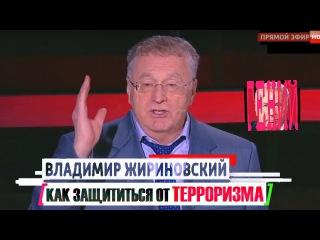 Жириновский у Соловьёва | Как защититься от tеppоpизmа | Ноябрь 2015