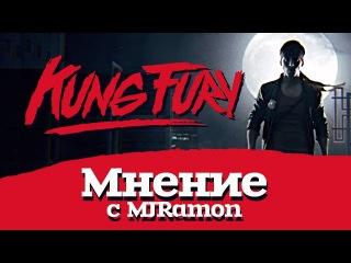 Мнение о... Kung Fury (Гитлер, викинги с миниганом и путешествие в прошлое)