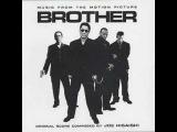 Brother OST - I love you... Aniki (Joe HISAISHI)