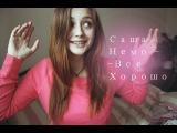 Саша Немо - Все хорошо ( cover by Лера Яскевич )