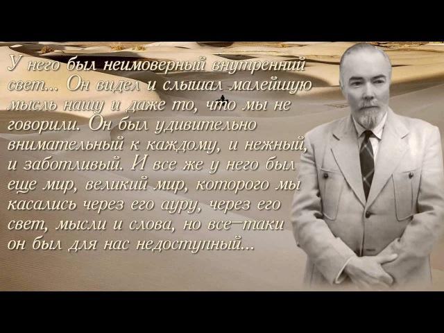 Памяти Юрия Николаевича Рериха
