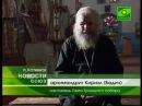 Архимандрит Кирилл (Бадич) в Хотимском р-не Беларуси