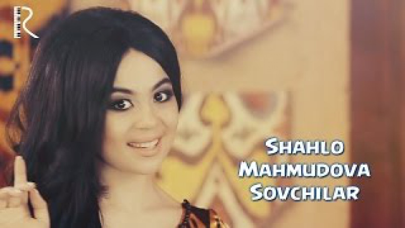 Shahlo Mahmudova - Sovchilar | Шахло Махмудова - Совчилар