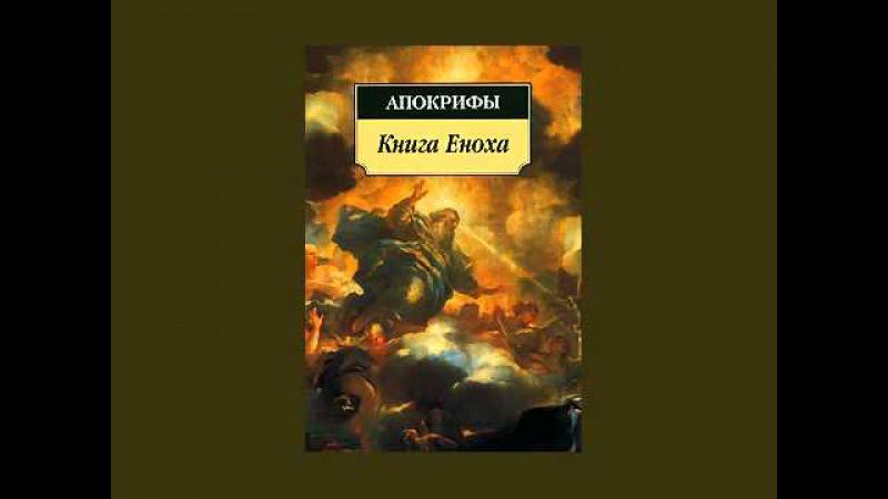 Книга Еноха - аудиокнига / Book of Enoch - audiobook
