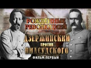 Обратный отсчёт. Рождённые революцией. Дзержинский против Пилсудского. Фильм пе...