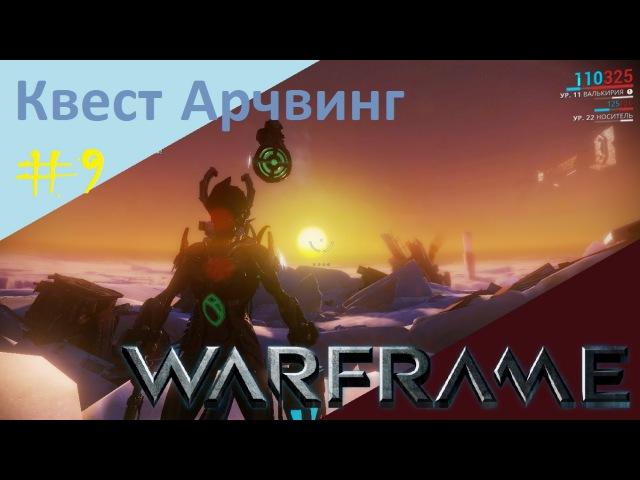 Warframe Квест Арчвинг 9