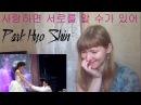 Park Hyo Shin - 사랑하면 서로를 알 수가 있어 |Live Reaction|