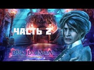Темные Измерения 5 Возвращение домой Часть 2