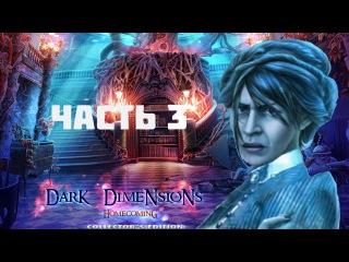 Темные Измерения 5 Возвращение домой Часть 3