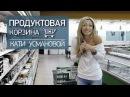 Продуктовая корзина Кати Усмановой