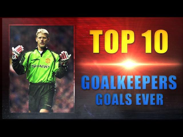 ТОП 10 лучших голов голкиперов в истории футбола