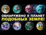 Планеты подобные Земле и есть ли на них жизнь?