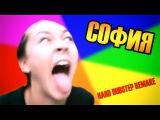 СОФИЯ (Hard Dubstep Mem Remake by VALTOVICH)