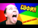 СОФИЯ Hard Dubstep Mem Remake by VALTOVICH