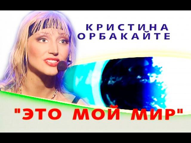 Кристина Орбакайте - Шоу Это мой мир. Live (Концерт в Москве, 2001 год)