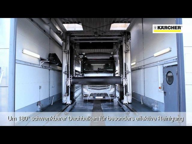 Kärcher Портальная мойка для грузовиков (фур) TB - щёточная автомойка
